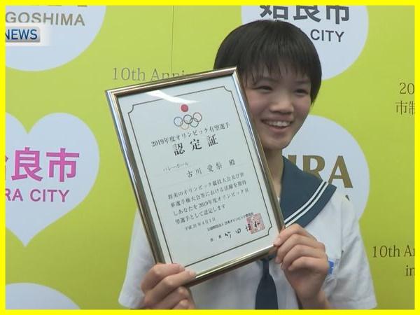 古川愛梨のwiki風プロフィール