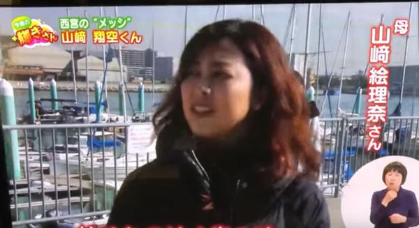 【顔画像】山崎翔空の母親の職業は?どんな人?