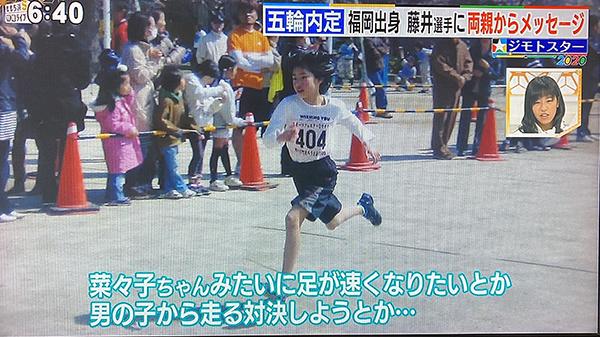 藤井菜々子(競歩)小学生