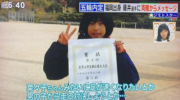 藤井菜々子(競歩)の出身小学校・中学や高校はどこ?