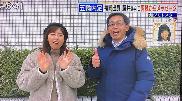 【顔画像】藤井菜々子(競歩)の父親・母親はどんな人?