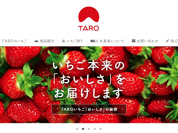 山中歩のいちご農園TAROの場所はどこ?