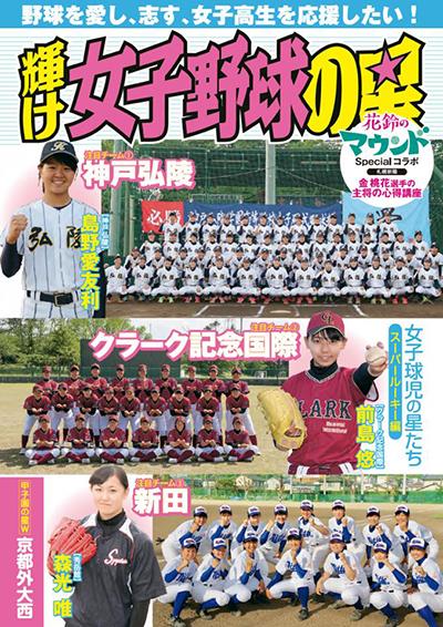 「輝け女子野球の星編」でスーパールーキーとして特集