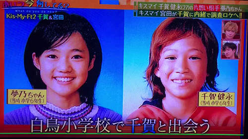 鈴木夢乃(千賀健永小学校マドンナ同級生)の顔画像やプロフィール