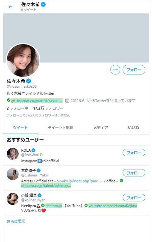 佐々木希のツイッターアカウント投稿が全削除