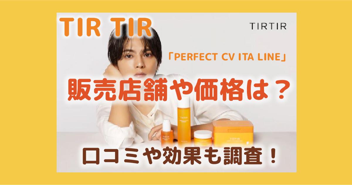 佐藤勝利 TIRTIR
